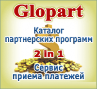 Прекрасная партнёрская программа Glopart